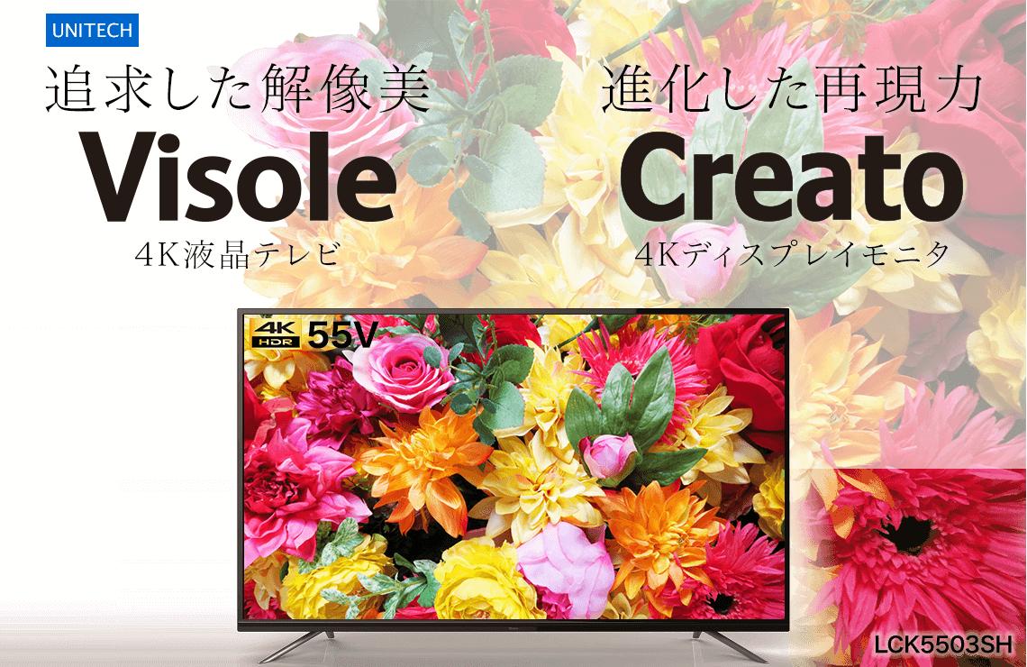 追求した解像美 Visole4K 液晶テレビ 進化した再現力 Creato 4Kディスプレイモニタ