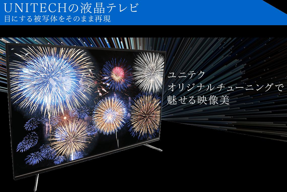 ユニテクの液晶テレビ 目にする被写体をそのまま再現