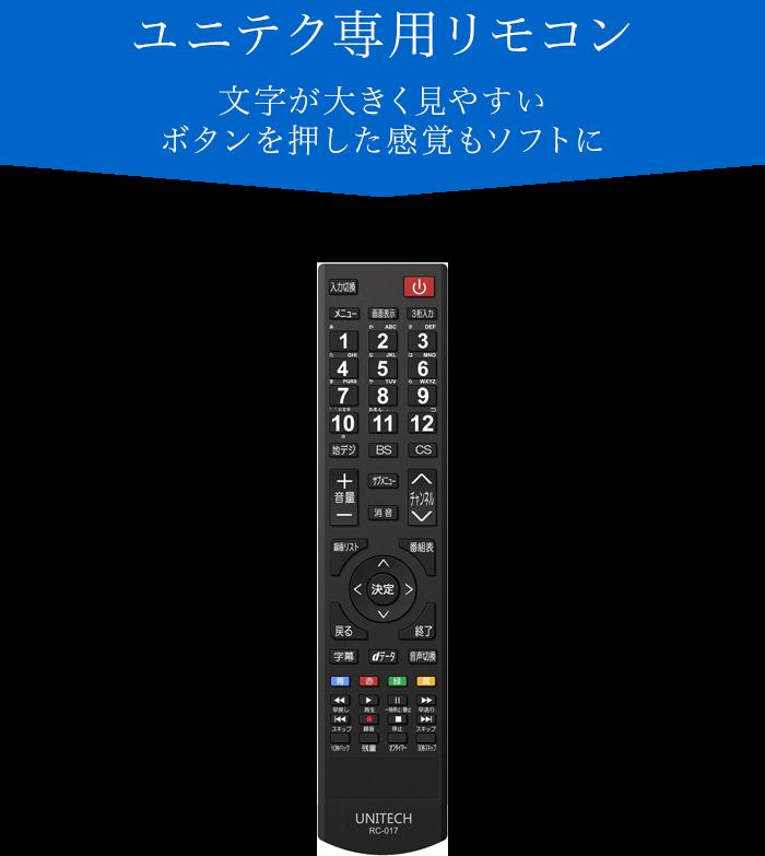 ユニテク専用リモコン 文字が大きく見やすい ボタンを押した感覚もソフトに